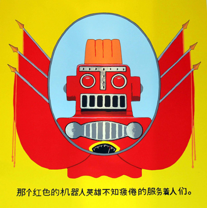 Red Robot Hero